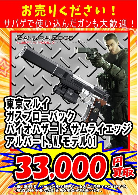 【エアガン買取情報】東京マルイ サムライエッジアルバート.W.モデル01お売り下さい!