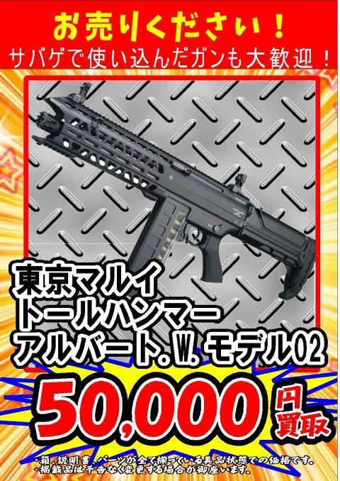 【エアガン買取情報】東京マルイ トールハンマー アルバート.W.モデル02お売り下さい