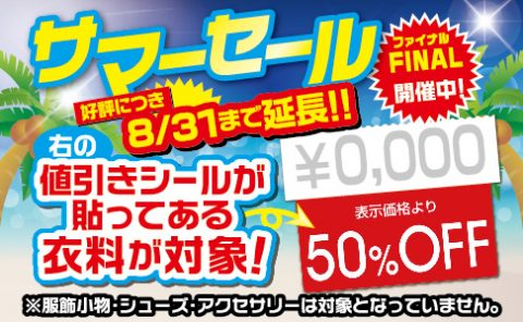 8/31まで延長★ 中古衣料セール!