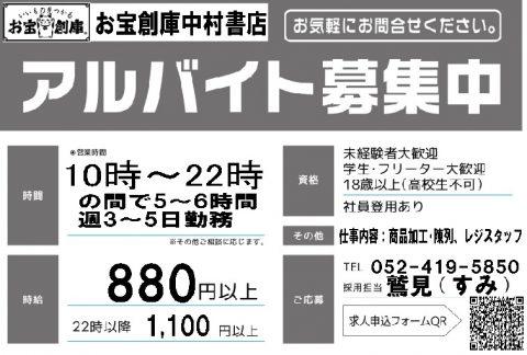【急募!】アルバイト・パートスタッフ大募集!