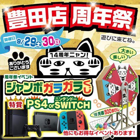 豊田店 14周年祭開催します!!