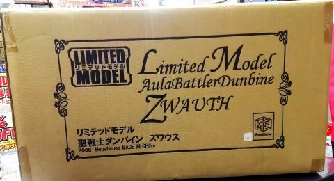 【フィギュア買取情報】メガハウス リミテッドモデル 『聖戦士ダンバイン』 ズワウス 買取致しました 【大須/フィギュア高価買取中】