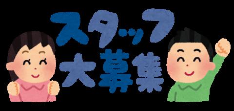 アルバイトスタッフさん大募集中!!