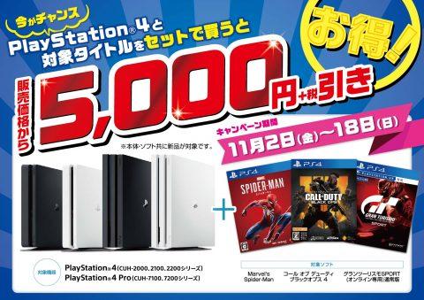 新品PS4本体+新品対象ソフト同時購入で(税抜)5000円引きキャンペーン