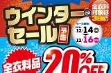 12/14から中古衣料ウィンターセール開催!!全衣料品20%オフ!!