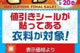 1/20まで古着ウィンターセール第3弾開催!!冬物衣料50%オフ!!