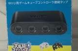 「WiiU用ゲームキューブコントローラ接続タップ」買い取りました!