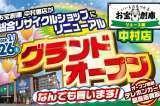 中村店リニューアルオープンセール!!