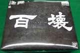 【ガンプラ買取情報】プレミアムバンダイ限定『MG 1/100 百式壊』 買取致しました 【大須/プラモデル高価買取中】