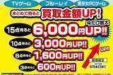 """ゲーム・ブルーレイ・美少女PCゲームまとめ買取""""強化""""中!"""