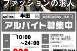 【求人】お宝創庫半田店