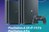 PlayStation~Days of Play~PS4期間限定セール開催!!