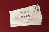 ユニー商品券 1,000円券を買取しました!!