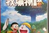 「ドラえもん のび太の牧場物語」を買取ました!!
