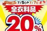 予告!!サマーセール開催!!全衣料品20%オフ!!