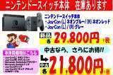 ニンテンドースイッチ中古本体、なんと21,800円!!!