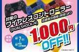【6/7~6/17まで】新品PS4本体、PS4コントローラー値引きイベント!