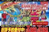 【予約受付中】Switch ポケットモンスター ソード・シールド