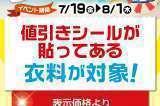 古着サマーセール第2弾開催!!夏物衣料30%オフ!!