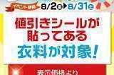 古着サマーセール・ファイナル!!夏物衣料50%オフ!!