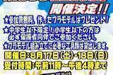 ガンプラ組立体験会(無料) 西尾シャオ店