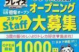 プレイズ 安城店カード専門店として、9月初旬オープン予定!