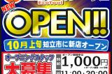 エコツール知立店 工具専門店として、10月上旬オープン予定!
