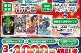 NintendoSwitchソフト同時購入イベントやります!!