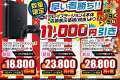 新品PS4本体 11,000円引きセール実施中!