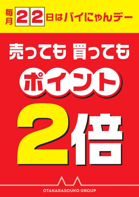 22日はバイにゃんデー☆
