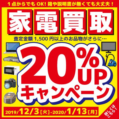 家電買取20%アップイベント1/13まで!!