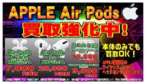 Airpods 買取強化しております!!