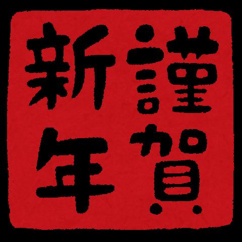 新春初売り!