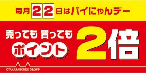 本日22日は毎月恒例バイにゃんデー!