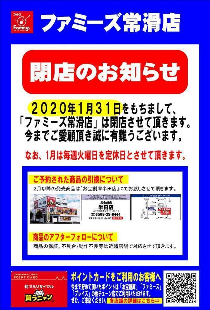 明日11日より閉店セール開催!!