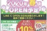 公式オンラインストア2020年春頃オープン予定!!