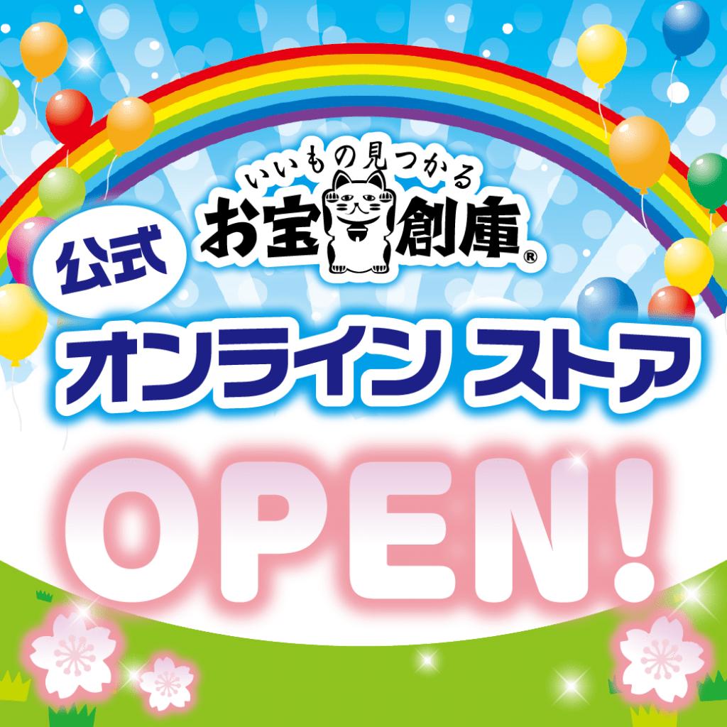 お宝創庫オンラインストアOPEN!