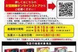 「Nintendo Switch本体 各機種」抽選受付は終了しました