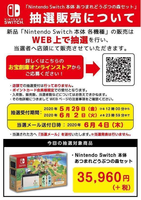 Nintendo Switch本体あつまれ どうぶつの森セット抽選 は終了しました
