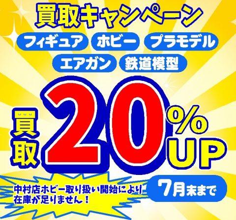 【イベント情報】ホビー系買取20%UP!~7月末まで