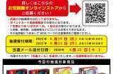 「Nintendo Switch本体 各機種」抽選販売は終了しました
