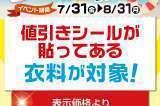 古着サマーセール ファイナル 早いもの勝ち! 8月31日まで!!
