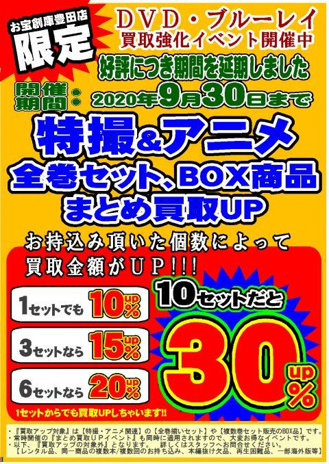 DVD/BD買取強化イベント!!