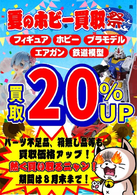 【イベント情報】買取20%UPキャンペーン期間延長!