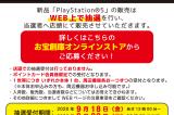 9月18日12時より「PS5本体/周辺機器」抽選販売受付開始します!