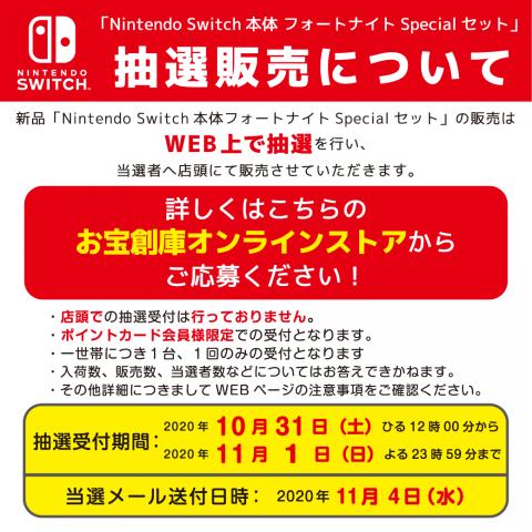 10月31日12時より「Nintendo Switch:フォートナイトSpecialセット」抽選販売受付開始します!