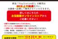 10月23日12時より「PS5本体」抽選販売受付開始します!