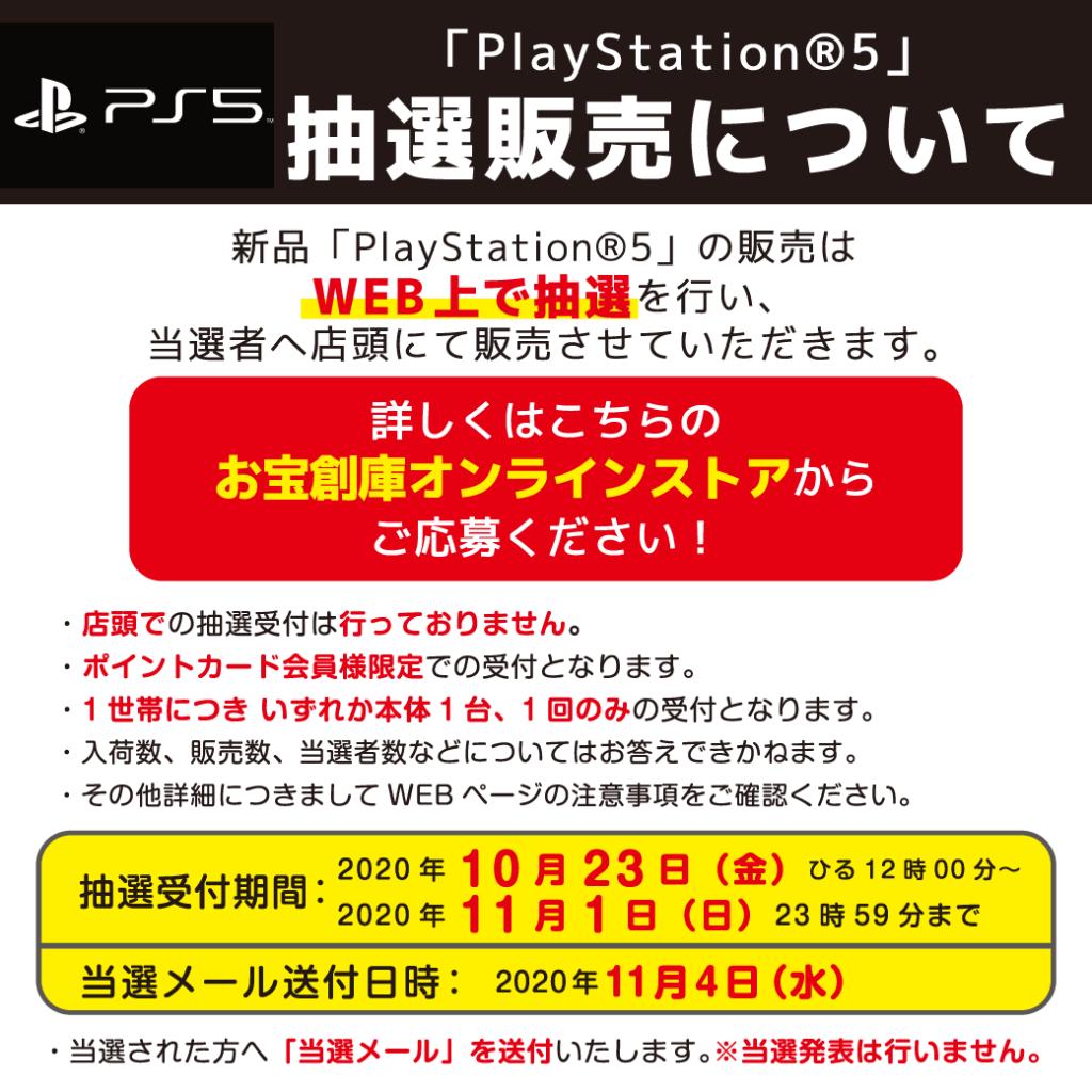 【第二回】PS5本体の抽選受付を実施いたします。