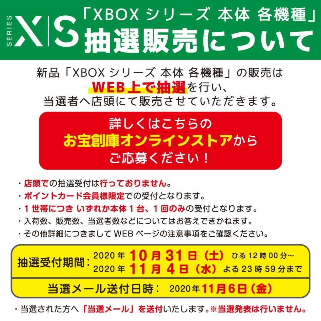 10月31日12時より「XBOX本体 各機種」抽選販売受付開始します!