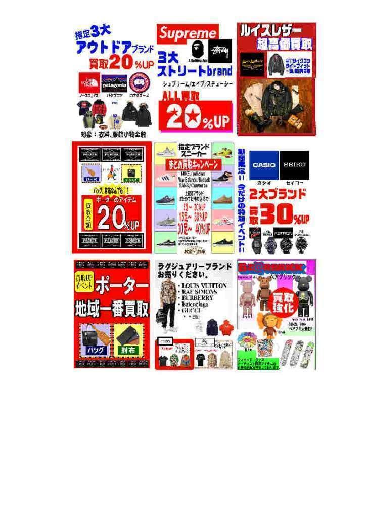 ★11月アパレル買取イベント★